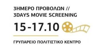 Τριήμερο κινηματογραφικών προβολών στο Γρυπάρειο