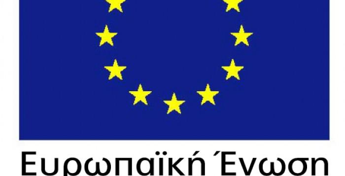 8,00 εκατ. ευρώ για νέα σχολικά κτίρια  στα νησιά, από ευρωπαϊκούς πόρους της Περιφέρειας