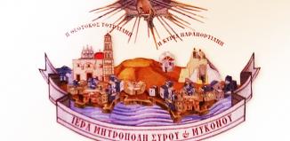 Εόρτιος μνήμη του Πολιούχου Μυκόνου Αγίου Αρτεμίου στον Ομώνυμο Ιερό Ναό