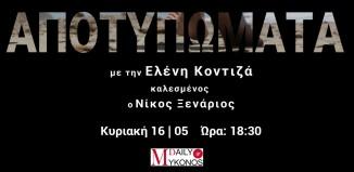 Στην εκπομπή «ΑΠΟΤΥΠΩΜΑΤΑ» ο Νίκος Ξενάριος μας μιλάει για Καμίνια της Μυκόνου
