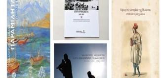 Ξεκινάει σήμερα (03/07) η έκθεση των εκδόσεων της ΚΔΕΠΠΑΜ