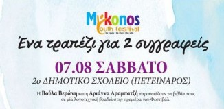2o Mykonos Youth Festival: Ένα τραπέζι για δύο συγγραφείς