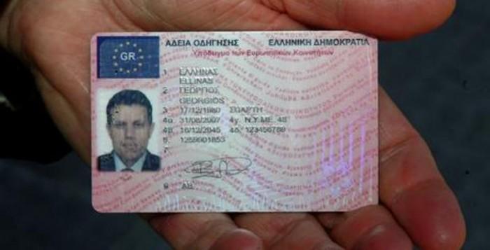 Αλλάξτε το δίπλωμα οδήγησης μέχρι 18 Ιανουαρίου αλλιώς έρχονται πρόστιμα