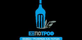 «Στην 7η Έκθεση Τροφίμων & Ποτών  ΕΞΠΟΤΡΟΦ, στο HELEXPO Μαρούσι στη Αθήνα, 24-26 Ιανουαρίου 2020»