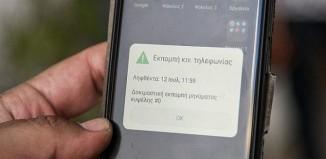 Τι πρέπει να κάνουν όσοι δε λαμβάνουν τα μηνύματα της Πολιτικής Προστασίας από το 112
