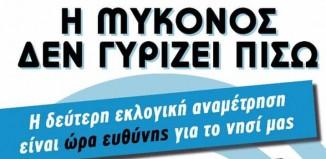 Προεκλογική ομιλία του Κωνσταντίνου Κουκά στο Θεατράκι της Λάκκας