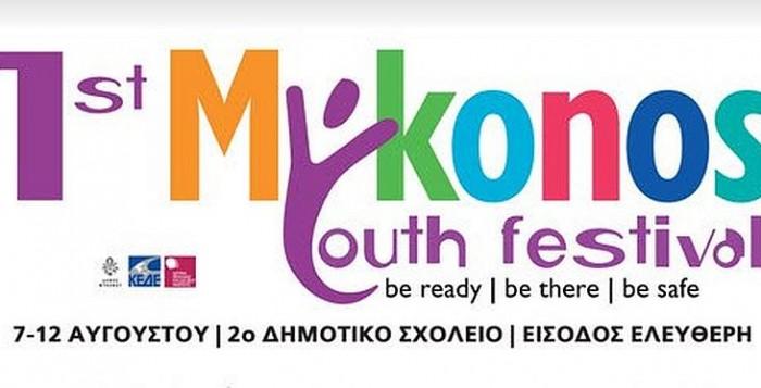 Το 1ο Mykonos Youth Festival ανοίγει τις πόρτες του την Παρασκευή