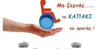 Δήμος Μυκόνου: Μη ξεχνάς... το καπάκι να κρατάς | Εκστρατεία για τα πλαστικά καπάκια