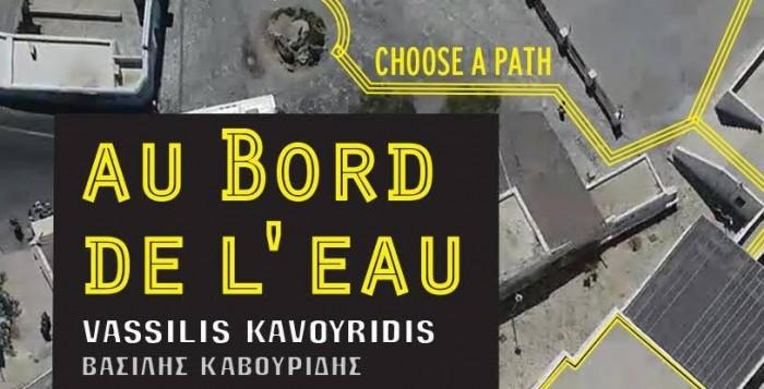 ΚΔΕΠΠΑΜ: Έκθεση «Au bord de l'eau» του Βασίλη