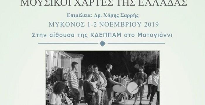 Διήμερο εθνομουσικολογικό σεμινάριο με τίτλο «Μουσικοί Χάρτες της Ελλάδας»