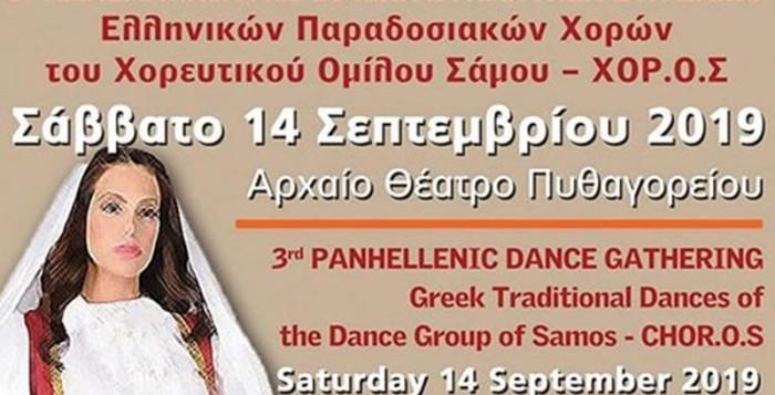 «Οι Ανεμόμυλοι» θα ταξιδέψουν στη Σάμο για την 3η Πανελλήνια Χορευτική Συνάντηση