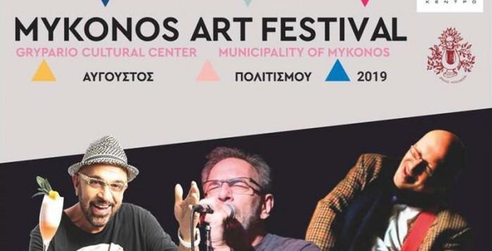 Συναυλίες γέλιου και χαράς με τους Γιάννη Ζουγανέλη, Διονύση Τσακνή και Λάκη Παπαδόπουλο