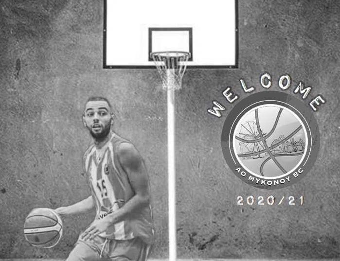 Α.Ο. Μυκόνου: Δημήτρη Στάνκοβιτς καλώς όρισες στην μπασκετική παρέα μας