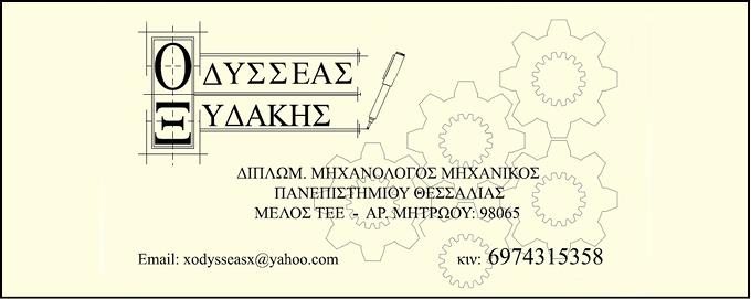 Οδυσσέας Ξυδάκης