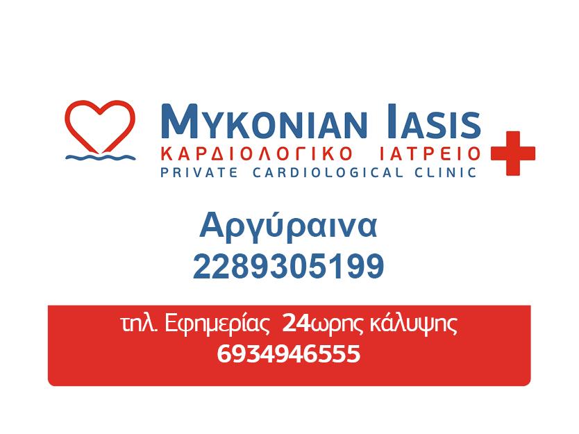 Myconian Iasis