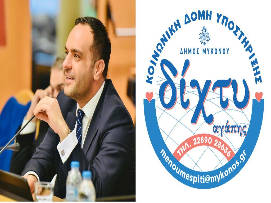 Δήμαρχος Μυκόνου: «Όλοι μαζί θα γίνουμε δίχτυ προστασίας για την κοινωνία μας»