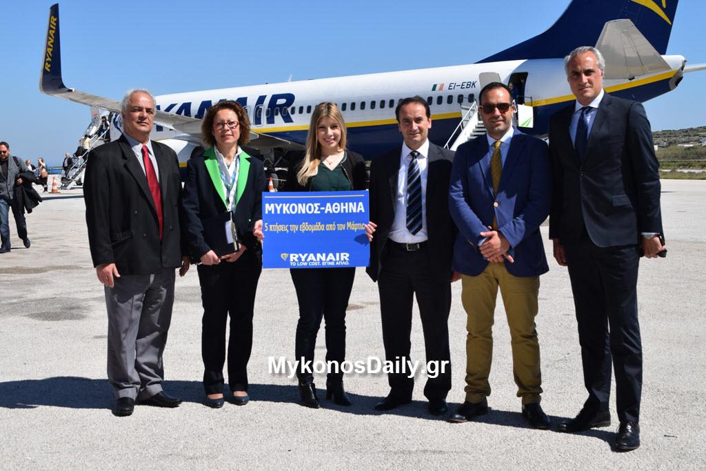 (ΦΩΤΟ) Ξεκίνησε τις πτήσεις Αθήνα - Μύκονο η Ryanair και το γιορτάζει με εισιτήρια από 16.99€