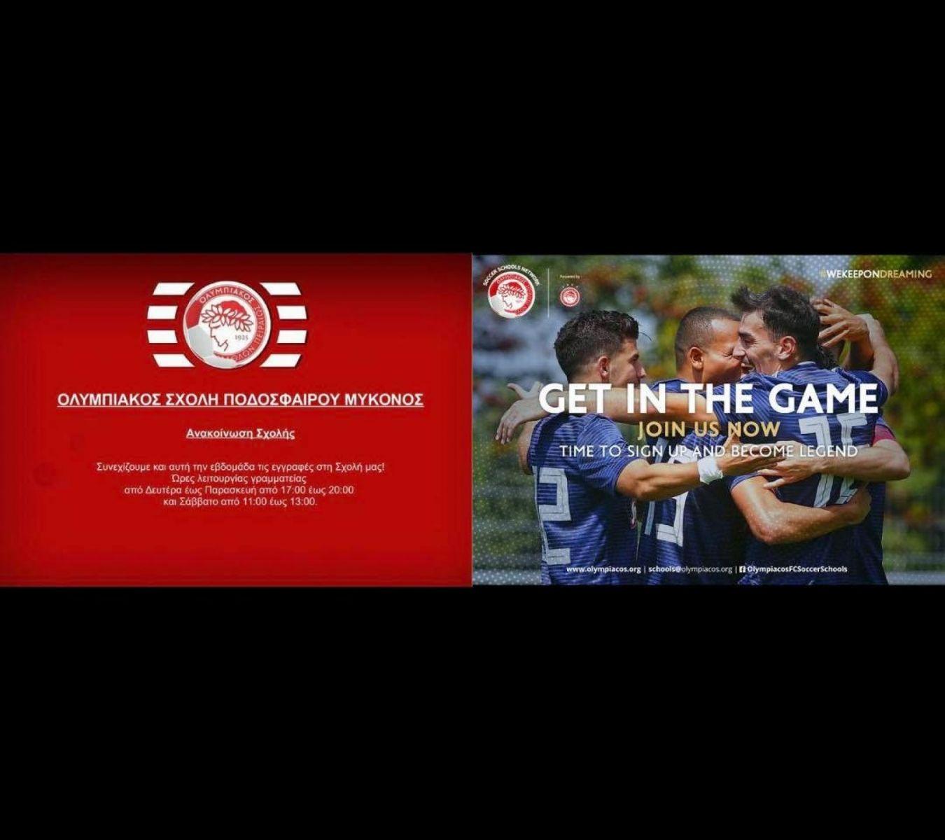 Άνω Μερά: Έναρξη εγγραφών Σχολής Ολυμπιακού Μυκονος