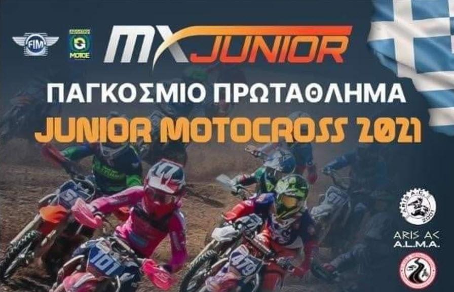 Με τρεις αθλητές το Α.Σ. Μοτοσυκλέτας Μυκόνου στο Παγκόσμιο Πρωτάθλημα Junior Motocross