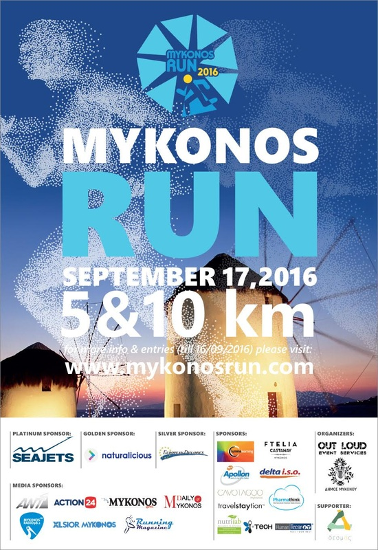 MYKONOS RUN 2016 το Σάββατο 17 Σεπτεμβρίου