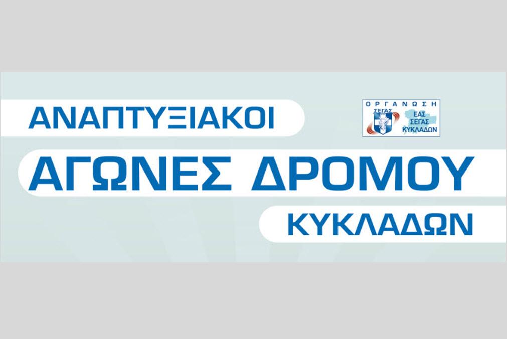 Αναπτυξιακοί αγώνες δρόμου από τον ΣΕΓΑΣ Κυκλάδων - Πρόγραμμα και δηλώσεις συμμετοχής