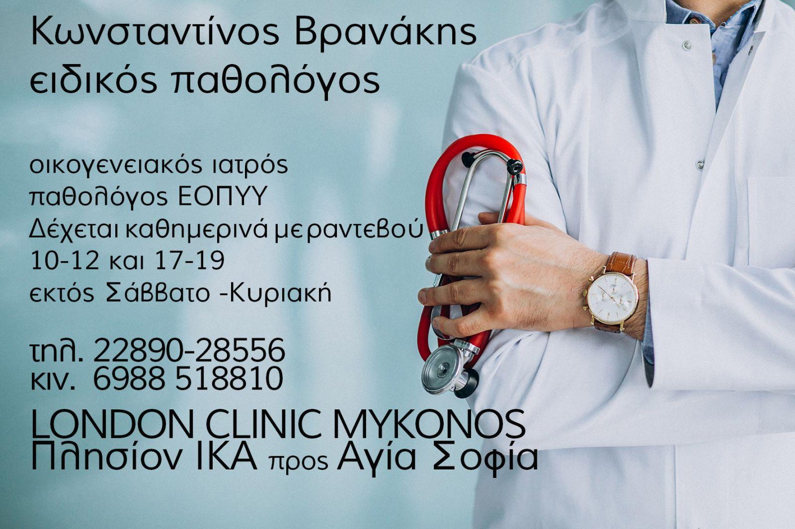 Οικογενειακός Γιατρός