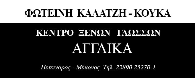 ΚΕΝΤΡΟ ΞΕΝΩΝ ΓΛΩΣΣΩΝ / ΦΩΤΕΙΝΗ ΚΑΛΑΤΖΗ