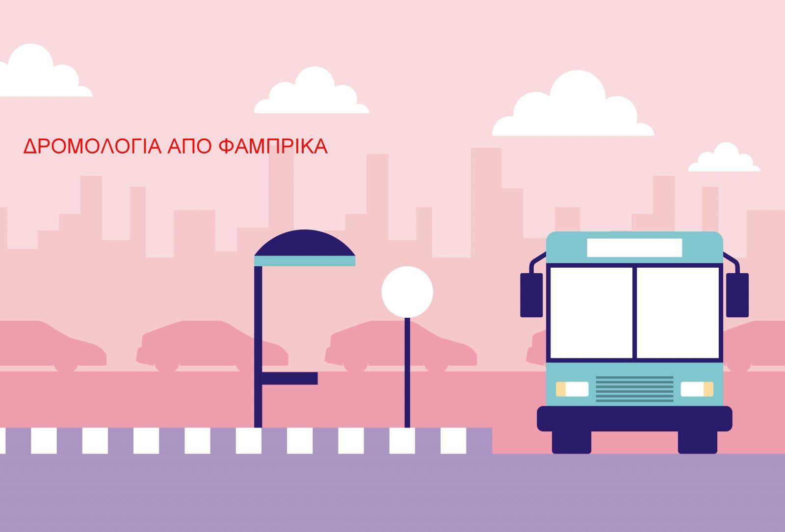 Επέκταση δρομολογίων ΚΤΕΛ από Φάμπρικα