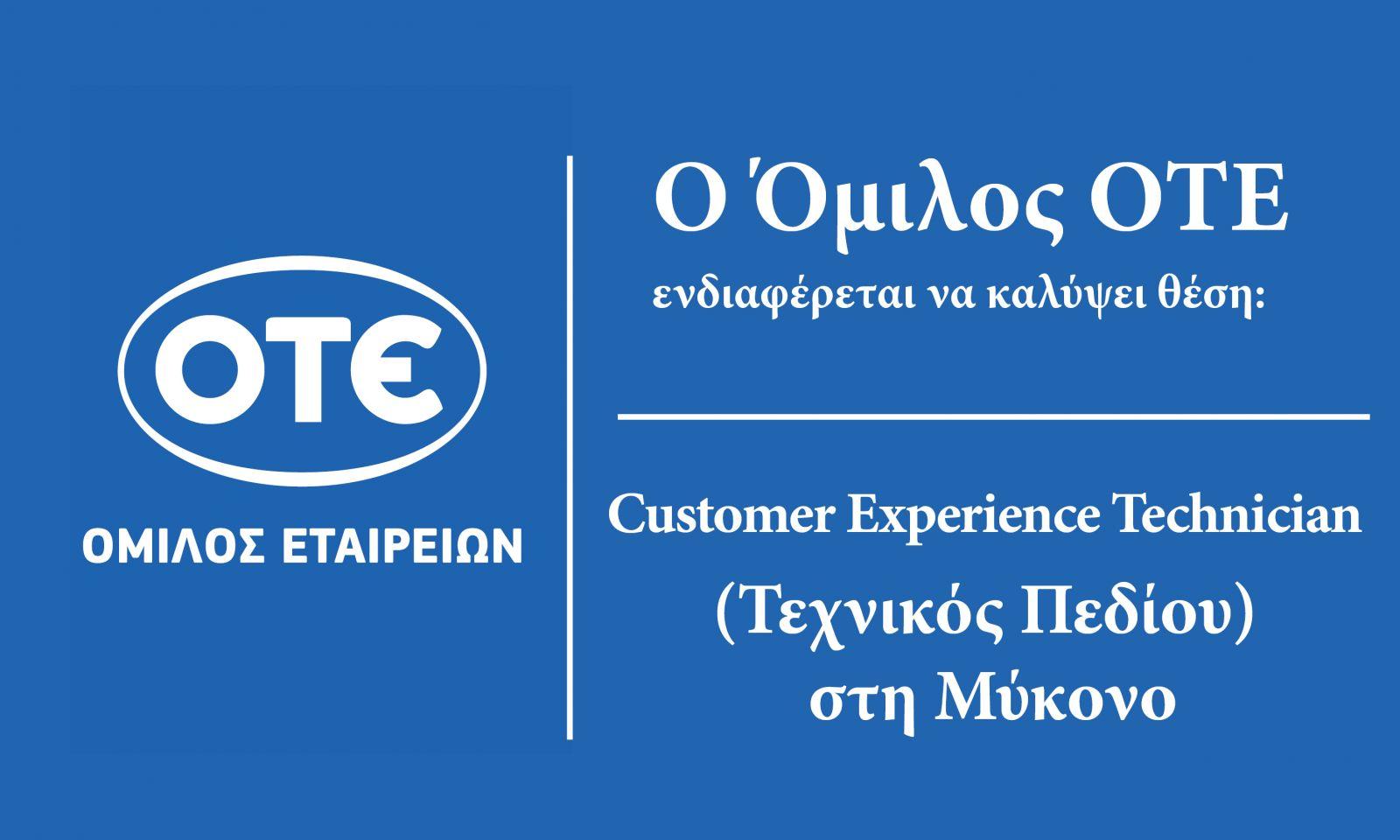 Όμιλος ΟΤΕ, κάλυψη θέσης Τεχνικού Πεδίου στη Μύκονο