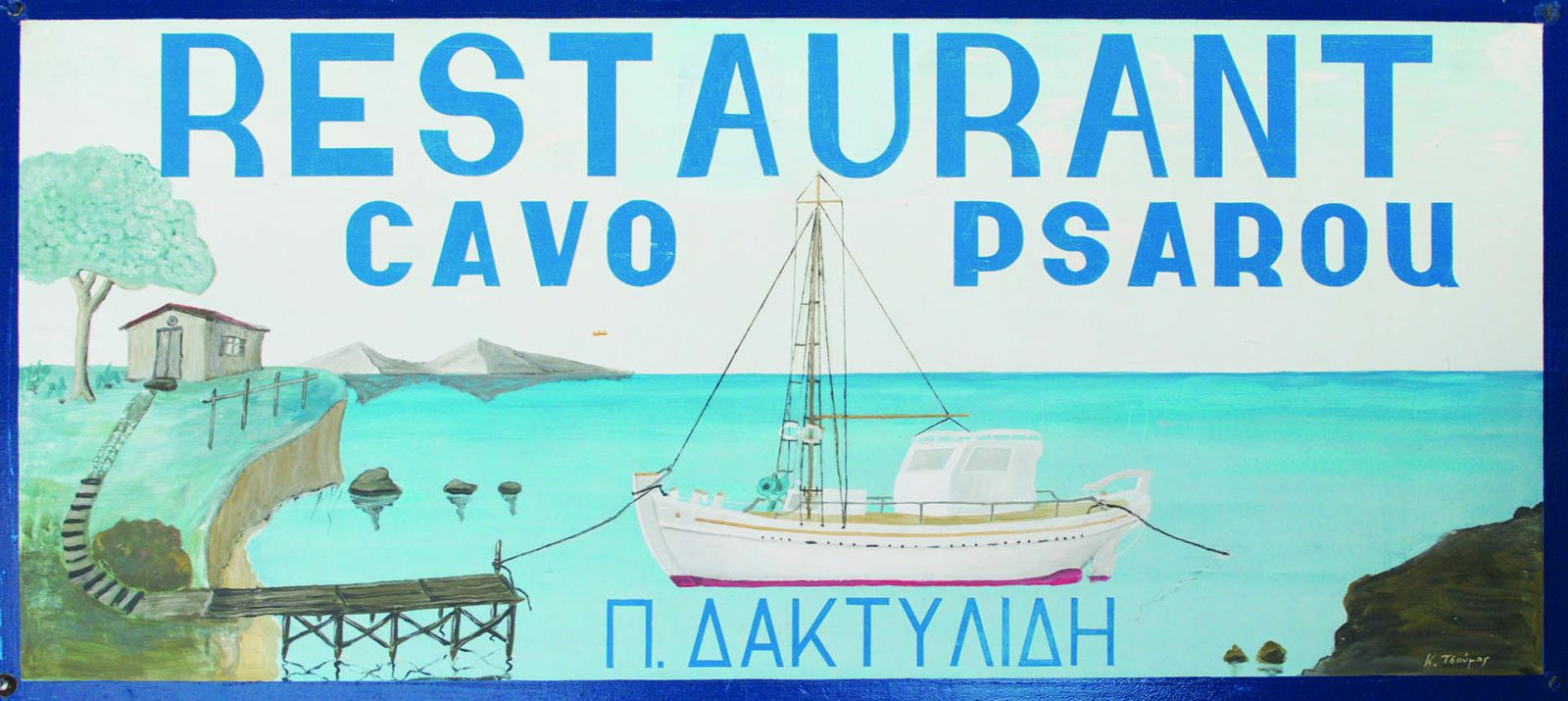 CAVO PSAROU Restaurant - beach bar