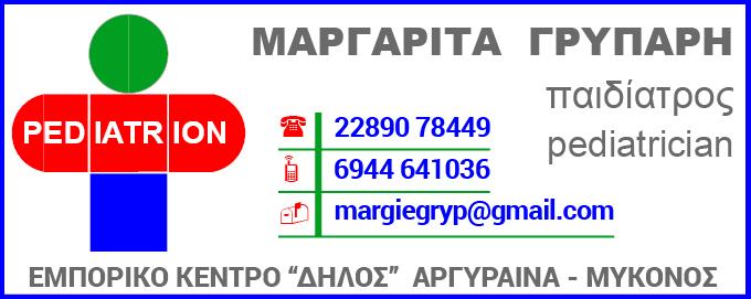 Μαργαρίτα Γρυπάρη / Margarita Grypari