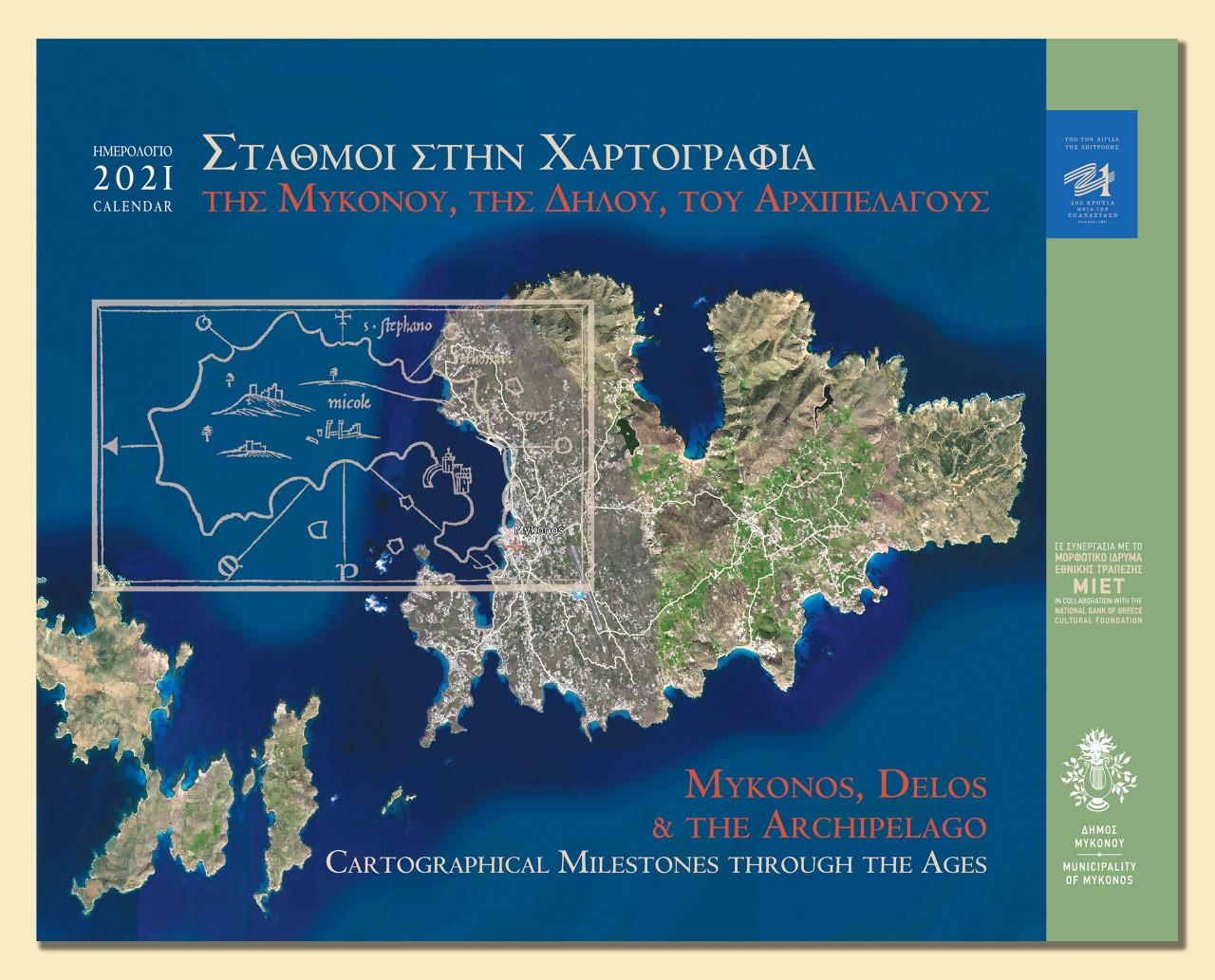 Το ημερολόγιο του Δήμου Μυκόνου για το 2021