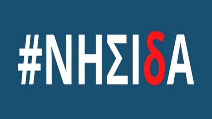 Περισσότερες μικρές επιχειρήσεις στο πρόγραμμα «ΝΗΣΙδΑ» της Περιφέρειας Νοτίου Αιγαίου