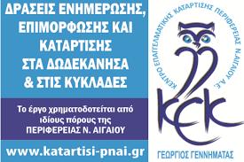 Νέες εκπαιδευτικές δράσεις για Δωδεκάνησα και Κυκλάδες από το Κ.Ε.Κ. Γεννηματάς Περιφέρειας Νοτίου Αιγαίου