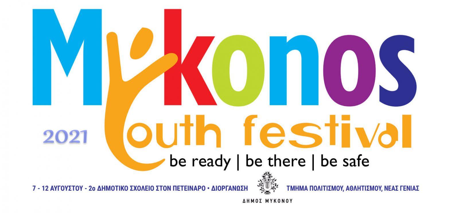 Υποδεχόμαστε τον Αύγουστο με το 2ο MYKONOS YOUTH FESTIVAL!