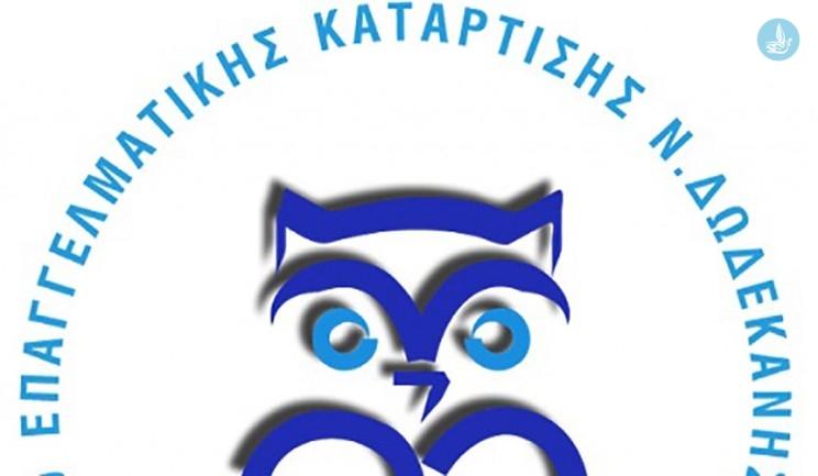 15.615 αιτήσεις συμμετοχής στις νέες εκπαιδευτικές δράσεις του ΚΕΚ Γεννηματάς της Π.Ν.Αιγαίου