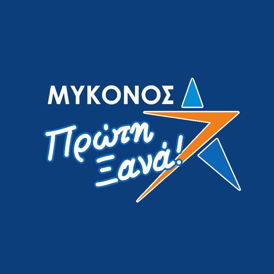 Η Μύκονος εκπέμπει SOS - Τι αναφέρει ανακοίνωση της μείζονος μειοψηφίας του Δήμου Μυκόνου