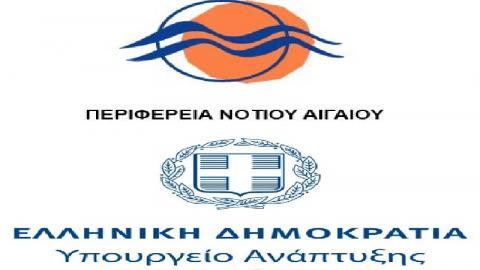 6,37 εκατομμύρια ευρώ για την Περιφέρεια Νοτίου Αιγαίου από το Υπουργείο Ανάπτυξης και Επενδύσεων