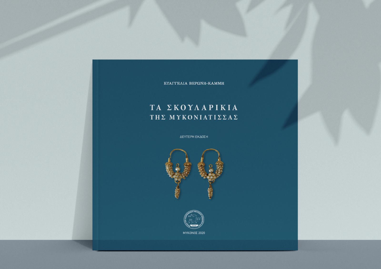 Κυκλοφόρησε η 2η έκδοση του βιβλίου «ΤΑ ΣΚΟΥΛΑΡΙΚΙΑ ΤΗΣ ΜΥΚΟΝΙΑΤΙΣΣΑΣ»!