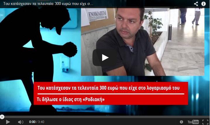 Βίντεο: Πατέρας πήγε να παραδώσει το παιδί του στη ΔΟΥ Ρόδου