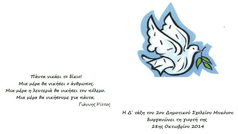 Το πρόγραμμα των εορταστικών εκδηλώσεων του 2ου Δημοτικού Σχολείου για την 28η Οκτωβρίου
