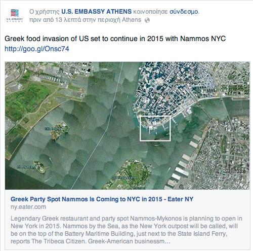 Η αμερικανική πρεσβεία διαφημίζει το Νάμμος της... Νέας Υόρκης