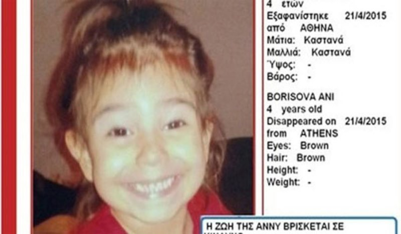 Δεν έχει βρεθεί ακόμα η 4χρονη που χάθηκε στην Ομόνοια