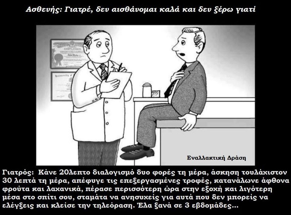 10 Έλληνες γιατροί μας λένε τι δεν θα έκαναν ποτέ!