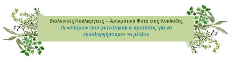 Σήμερα η Ημερίδα για τις Βιολογικές Καλλιέργειες και τα Αρωματικά Φυτά