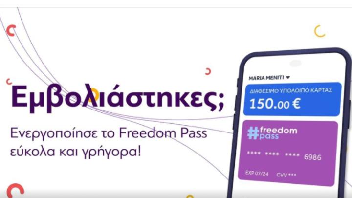 Ανάρτηση του πρωθυπουργού Κυριάκου Μητσοτάκη για το Freedom Pass