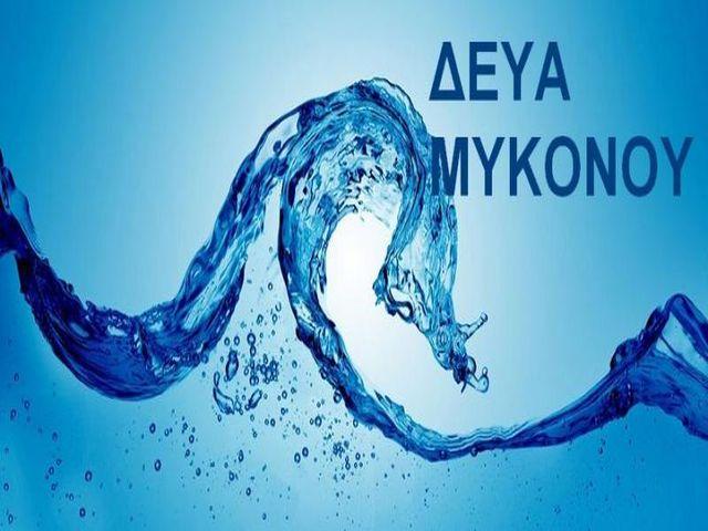 Δ.Ε.Υ.Α.Μ. : Διακοπή υδροδότησης στον Ορνό λόγω εργασιών συντήρησης του δικτύου