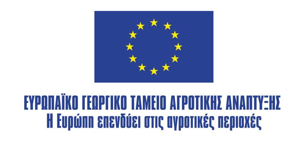 Εννέα συμπράξεις του πρωτογενούς τομέα στηρίζουν οι ευρωπαϊκοί πόροι της Περιφέρειας, μέσω του ΠΑΑ 2014 – 2020