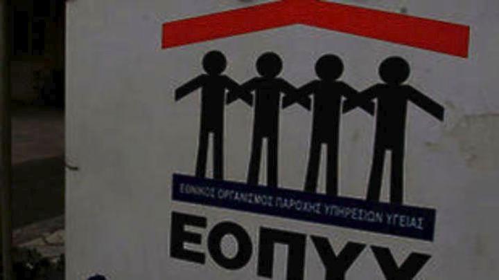 ΕΟΠΥΥ: Με SMS θα ενημερώνεται ο ασφαλισμένος για κάθε πράξη που εκτελείται στον ΑΜΚΑ του