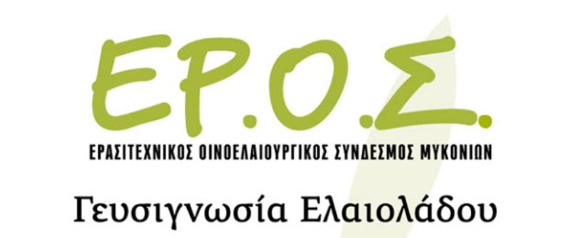 Συζήτηση, γευσιγνωσία για το ελαιόλαδο-μύθοι και αλήθειες